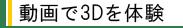 動画で3Dを体験