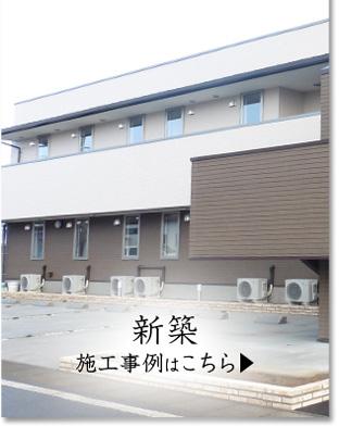 新築 施行事例
